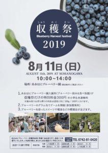 ブルーベリー収穫祭2019