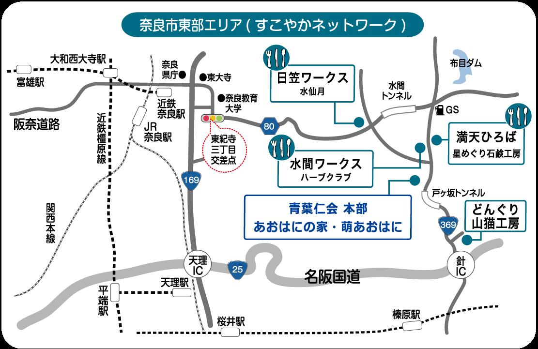 青葉仁会奈良市東部エリア事業所地図(すこやかネットワーク)