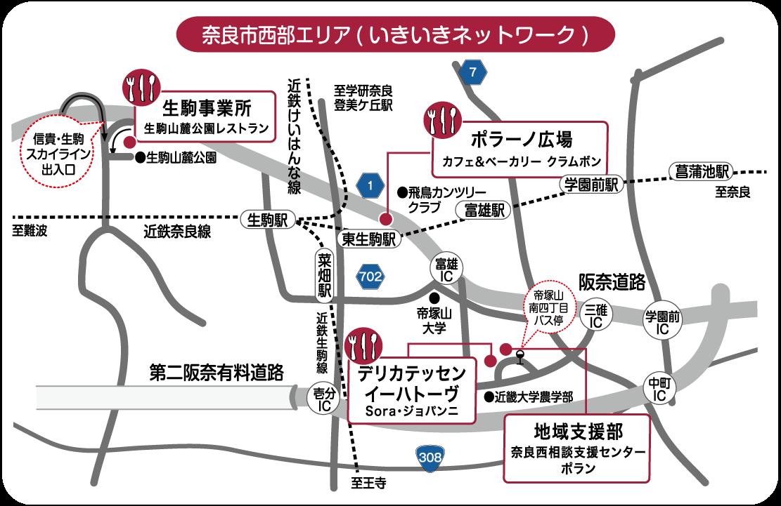 青葉仁会奈良市西武エリア事業所地図(いきいきネットワーク)